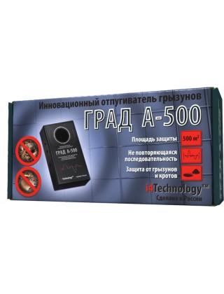 Отпугиватель грызунов ГРАД А-500